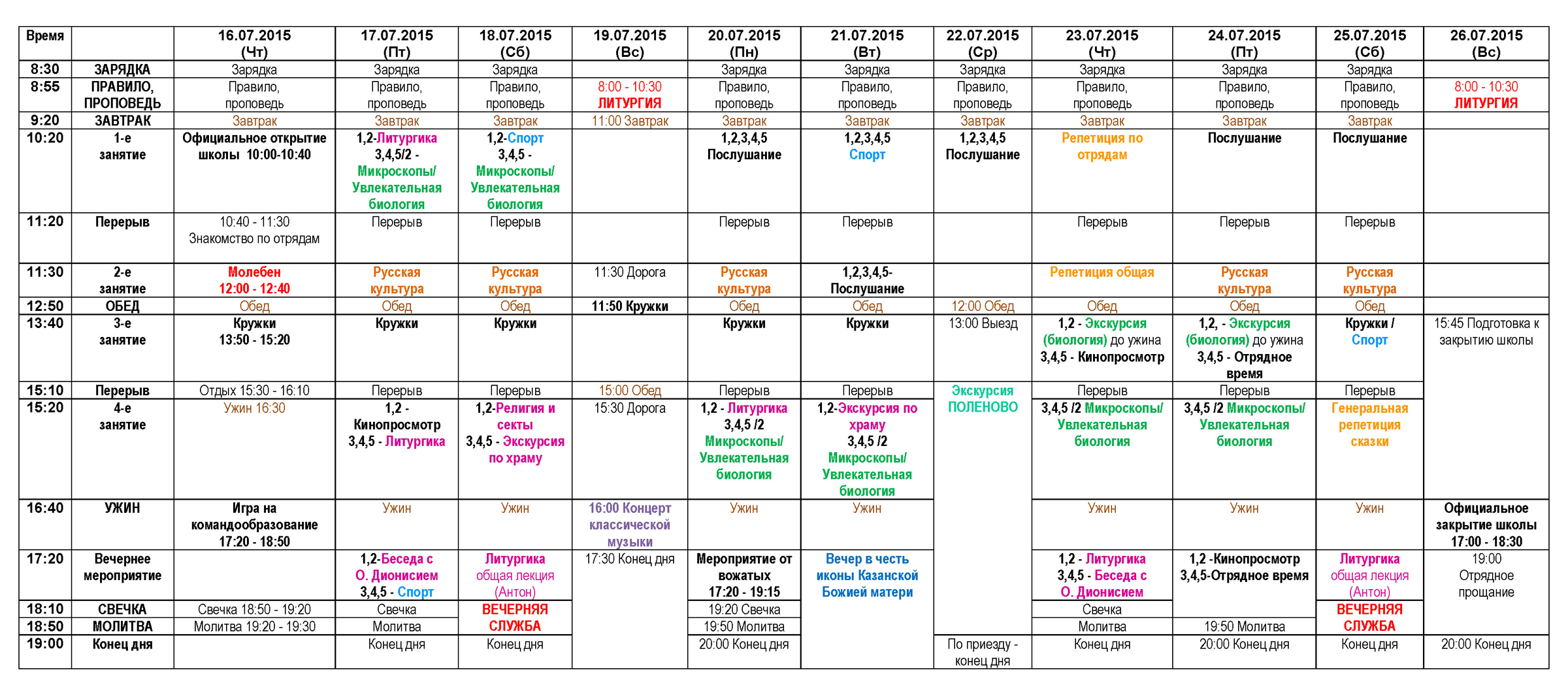 Расписание ЛПШ Вертоград-2015