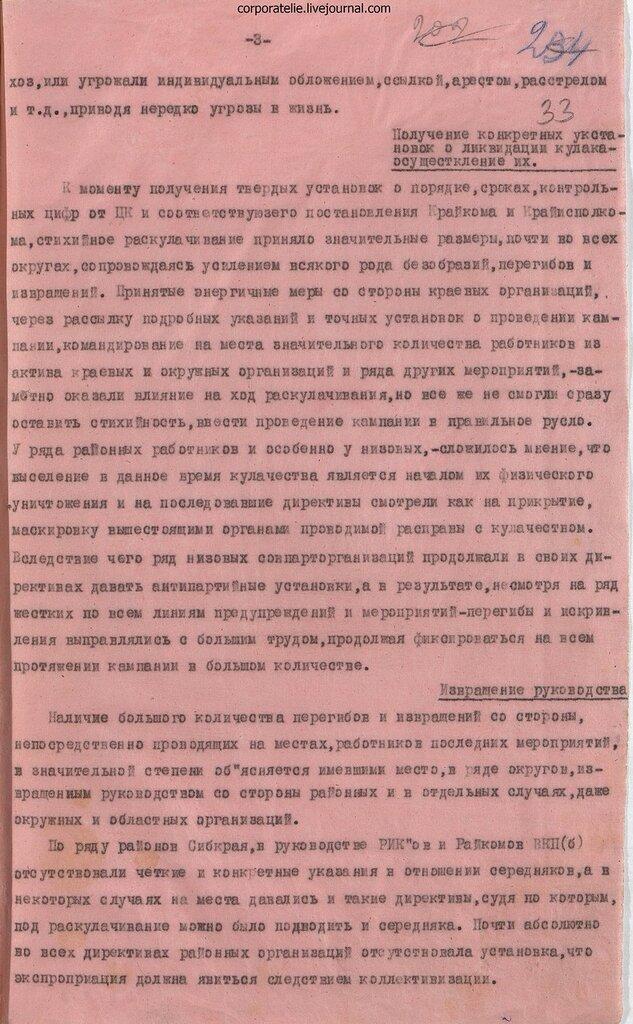 Р-47, оп.5, д.103, 033.jpg