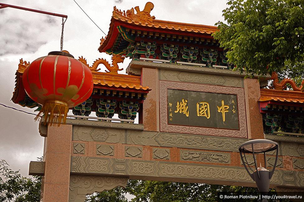 0 46349d c6ac5baf orig День 420 434. Китайский квартал в Буэнос Айресе и гастрономическое блаженство