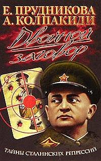 Книга Двойной заговор. Тайны сталинских репрессий