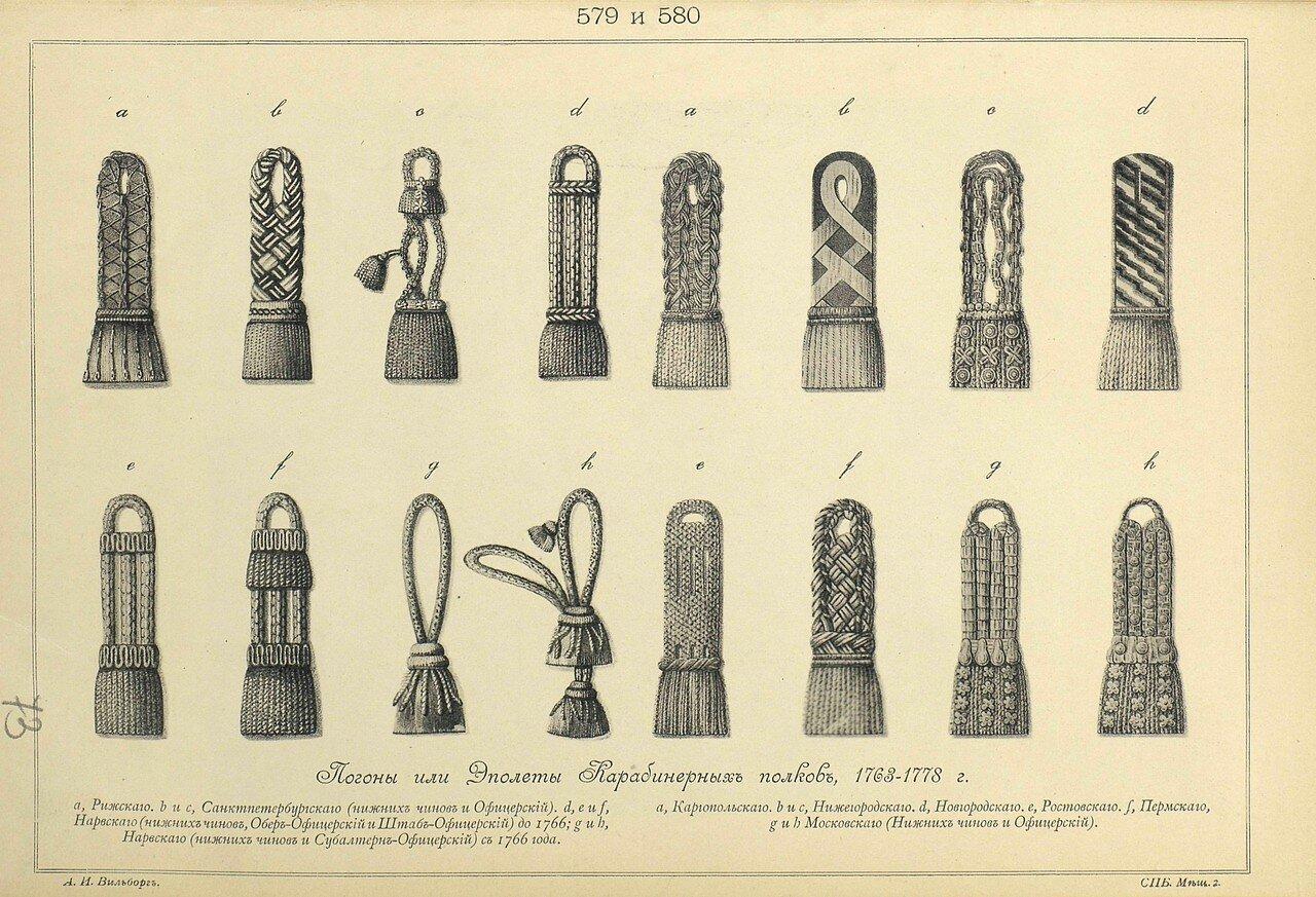 579 и 580. Погоны или Эполеты Карабинерных полков, 1763-1778 г.