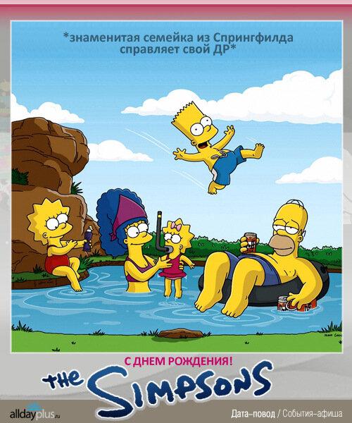 Симпсоны! С днем рождения!