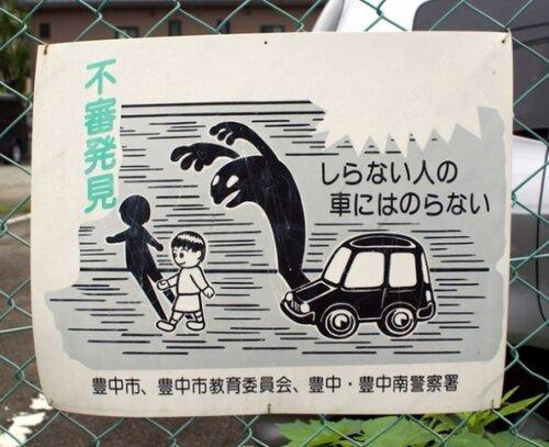 японские плакаты-предостережения