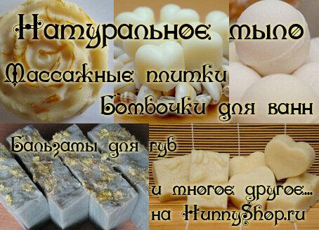 Магазин HunnyShop.ru