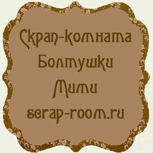 Скрап-комната Мими.