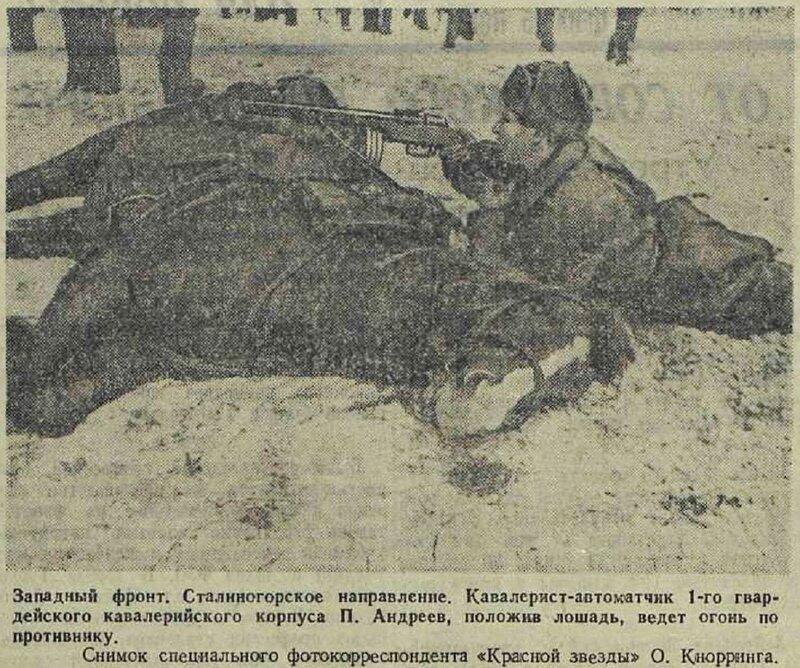 Красная звезда, 6 декабря 1941 года