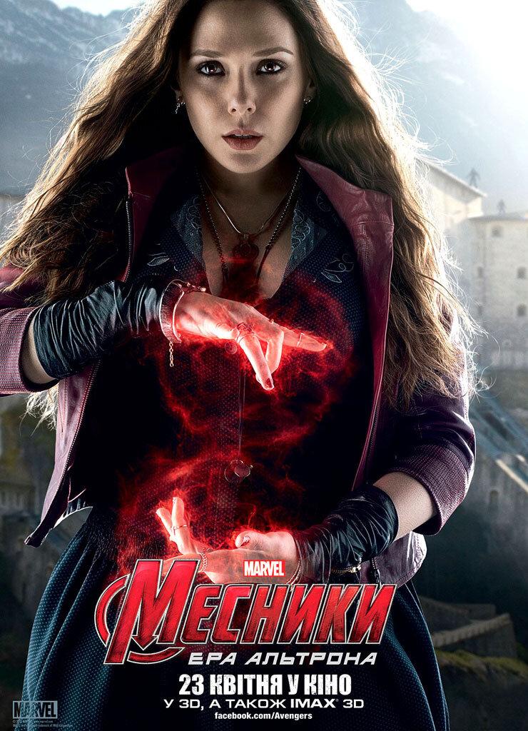 Avengers1.2x1.8-_Scarlett_1.jpg