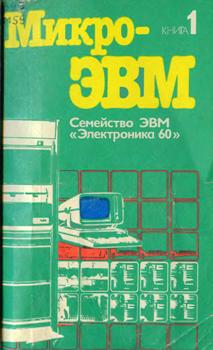 электроника - Схемы и документация на отечественные ЭВМ и ПЭВМ и комплектующие 0_13f430_d32e41ed_orig