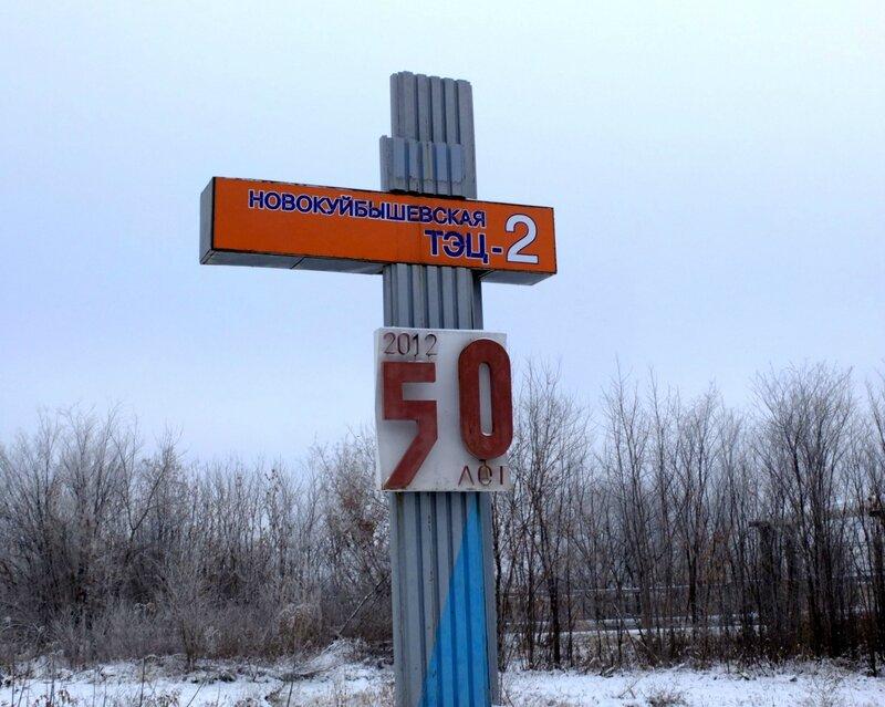 Новокуйбышевск 013.JPG