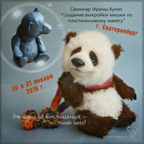 МК в Екатеринбурге, 30 и 31 января 2016