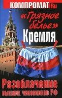 """Аудиокнига """"Грязное белье"""" Кремля. Разоблачение высших чиновников РФ"""