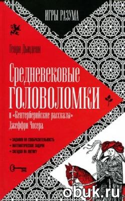 Книга Игры разума. Выпуск 2. Средневековые головоломки