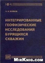Книга Интегрированные геофизические исследования бурящихся скважин