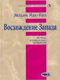 Книга Мак-Нил У. Восхождение Запада. История человеческого сообщества. Киев; М., 2004.