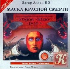 Книга Книга Маска красной смерти - Аудио