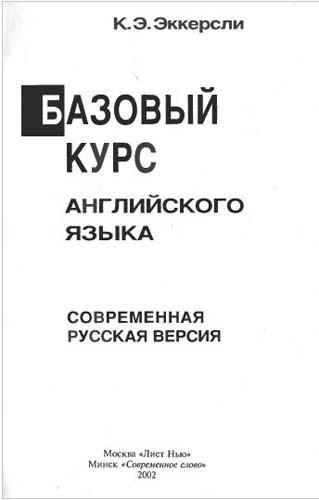 Книга Базовый курс английского языка