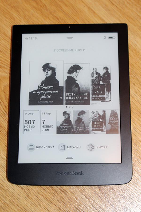 PocketBook 630 Fashion, PocketBook, электронная книга, ридер, читалка