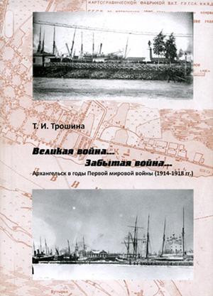 troshina_arkhangelsk_1914_1918_2008_cover_300.jpg
