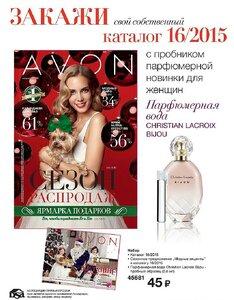 ПРЕДЛОЖИ КЛИЕНТУ заказать свой каталог 16 2015