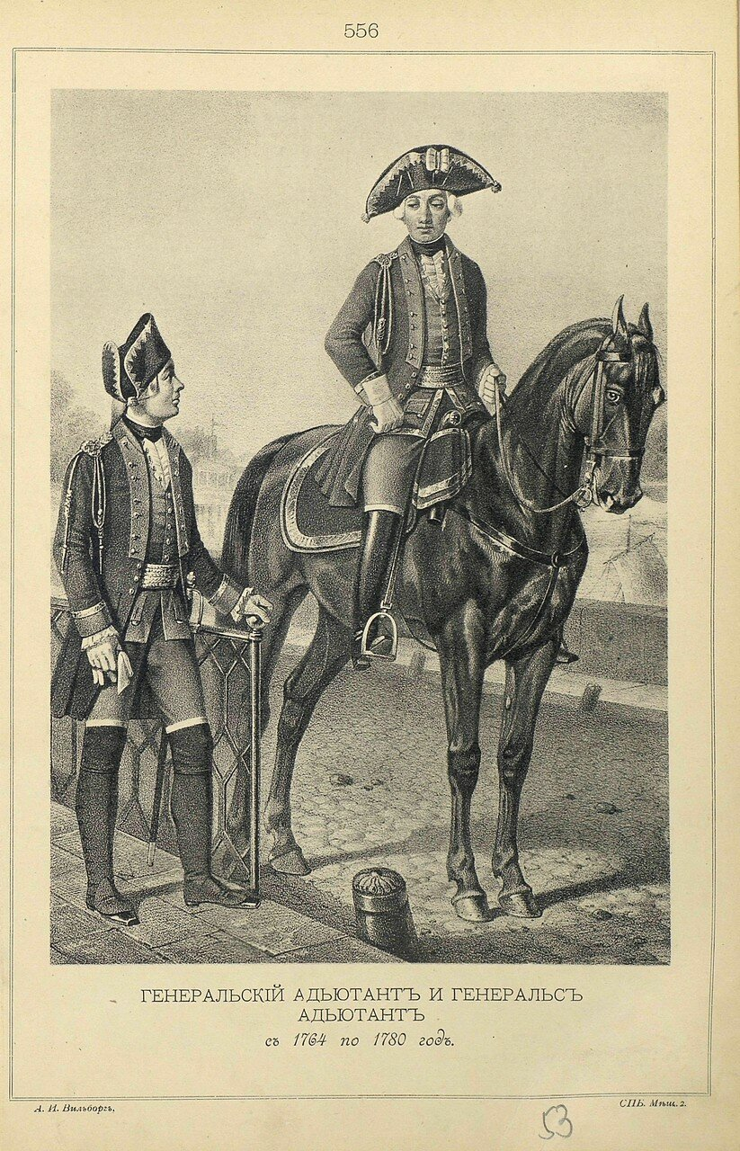 556. ГЕНЕРАЛЬСКИЙ АДЪЮТАНТ и ГЕНЕРАЛЬС АДЪЮТАНТ с 1764 по 1780 год.