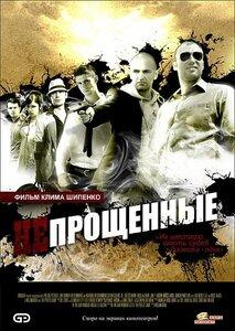 Непрощенные (2009/DVDRip/700Mb) Фильмы с наро...