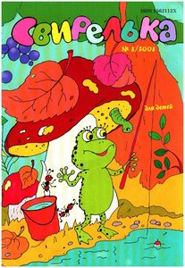Детские журналыо природе картинки