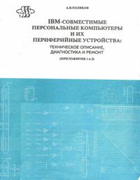 IBM-совместимые персональные компьютеры и их периферийные устройства... 0_14da6c_297315d_orig