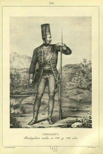 336. ГРЕНАДЕР Пандурского полка, с 1752 до 1763 года.