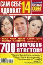 Книга Сам себе адвокат №14, 2010