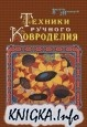 Книга Техники ручного ковроделия