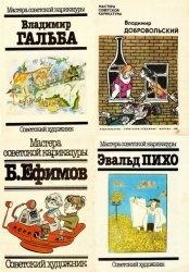 Книга Мастера советской карикатуры. Книжная серия (100 книг)