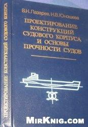 Книга Проектирование конструкций судового корпуса и основы прочности судов