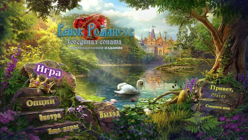 Венок Романсов: Лебединая соната КИ