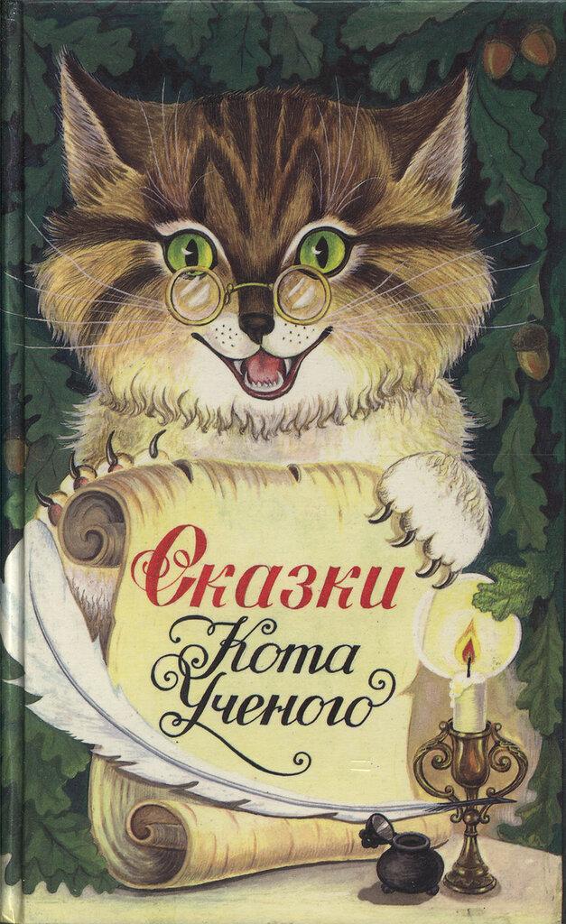 сказки Кота Учёного.jpg