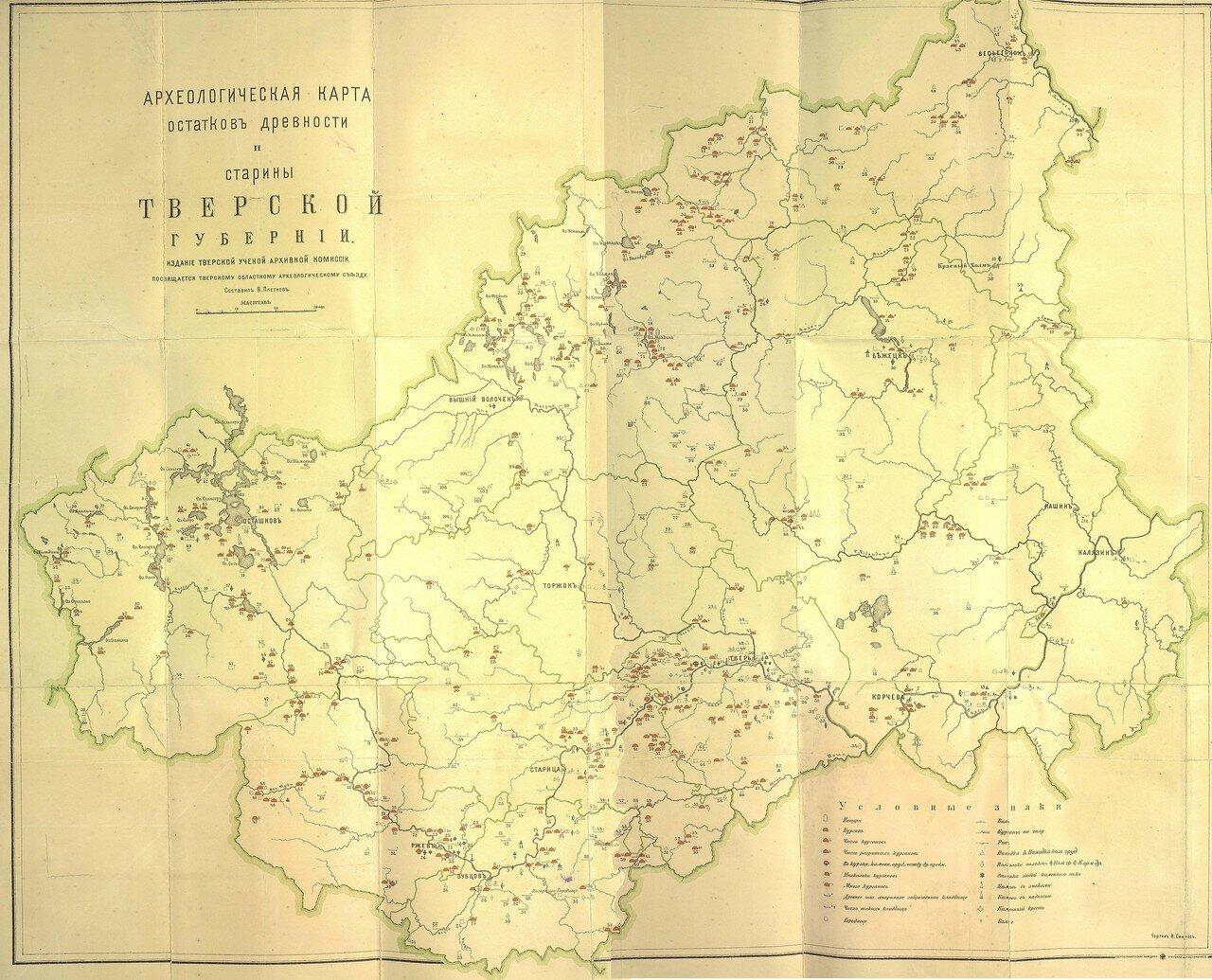 Археологическая карта Тверской губернии, составленная В. Д. Плетневым в 1903 году