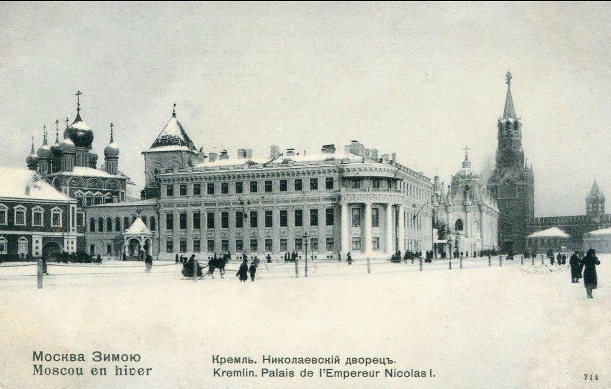 Москва Зимою. Кремль. Николаевский дворец