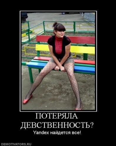 Фото потеряла девственность