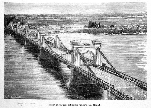Николаевский цепной мост в Киеве