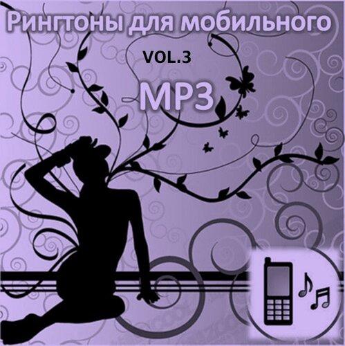 MP3 Рингтоны для мобильного VOL.3