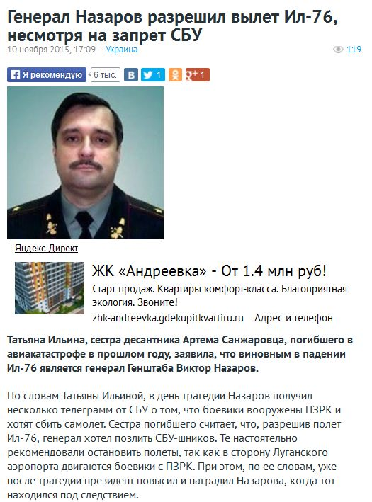 FireShot Screen Capture #030 - 'Новости_ Генерал Назаров разрешил вылет Ил-76, несмотря на запрет СБУ - 10_11__' - www_dialog_ua_news_71371_1447168156.jpg