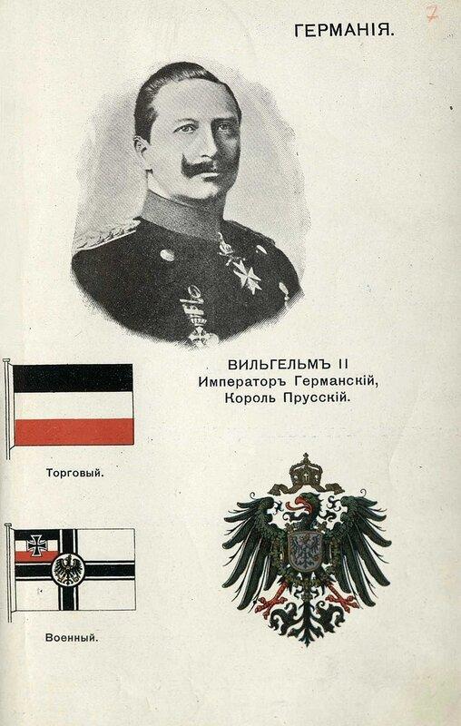 Германия. Император Германский, король Прусский Вильгельм II
