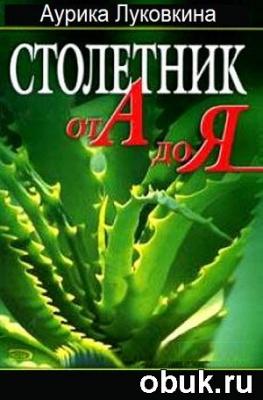 Книга Луковкина Аурика - Столетник: от А до Я