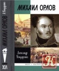 Книга Книга Михаил Орлов