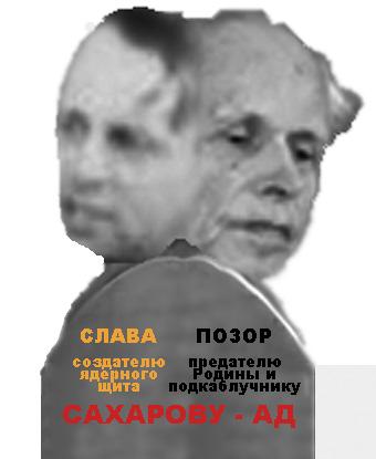 Сахарову
