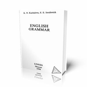 К. Н. Качалова, Е. Е. Израилевич - English Grammar