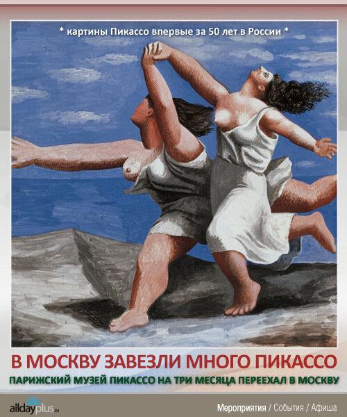 Небывалая по масштабам выставка работ Пабло Пикассо в Москве
