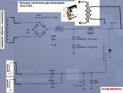 «схема системы зажигания для
