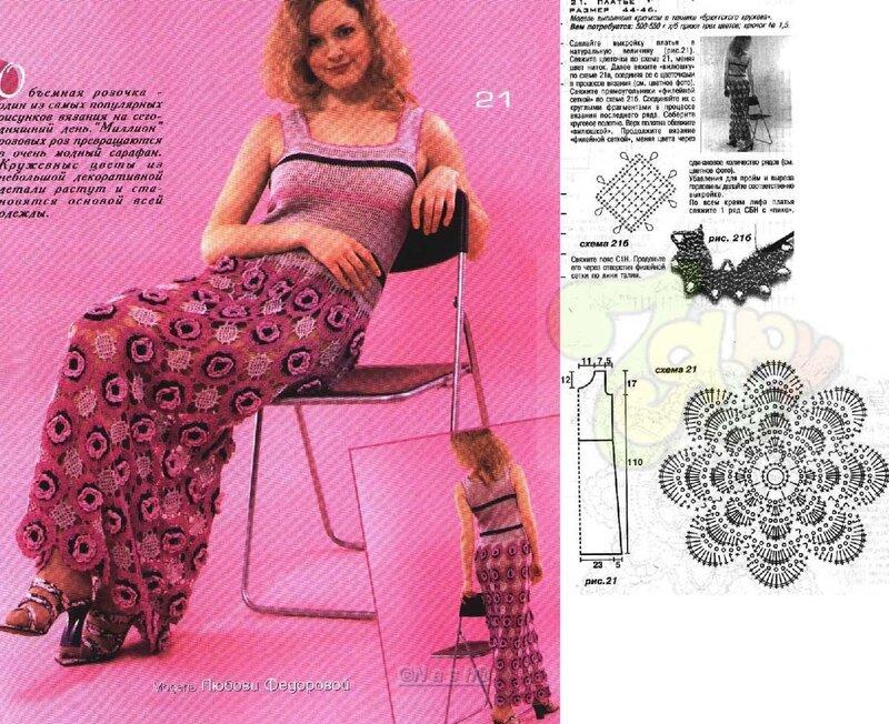 Описание: Платье - Вязание крючком для женщин.