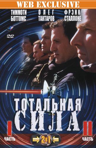 Тотальная сила 1997 - Сергей Визгунов