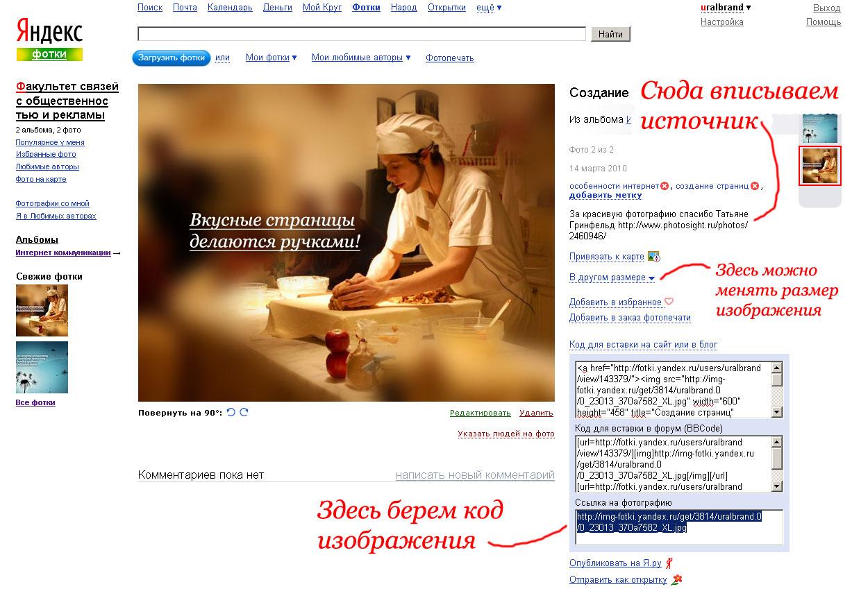 Загрузка изображений на сайт с Яндекса